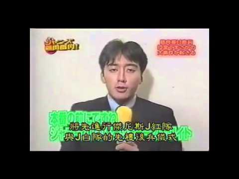 2000年 ジャニーズ運動会・爆笑エール交換! - YouTube