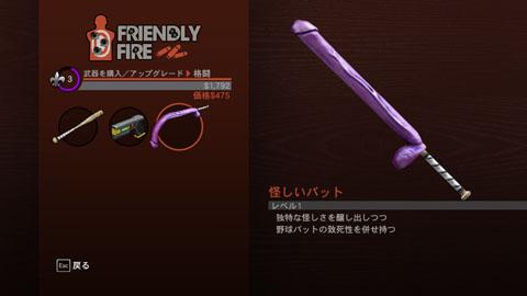 面白い武器