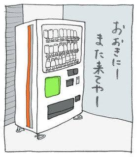 自販機に言われたらムカつくことは何ですか