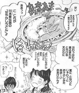 【本】食べてみたくなったもの【アニメ】