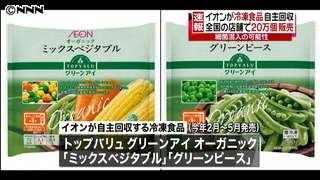 「イオン」冷凍食品にリステリア菌 回収へ|日テレNEWS24