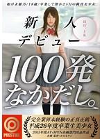 新人デビュー100発なかだし。 如月未羅乃 - アダルトDVD通販
