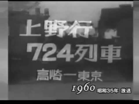 命がけだった! 上野行724列車 高崎ー東京 - 1960 - YouTube