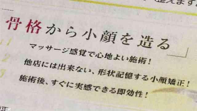 """""""小顔効果 表示に根拠なし"""" 9事業者に行政処分   NHKニュース"""
