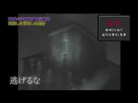 【心霊動画】心霊現象恐怖映像4「雄叫びをあげ迫りくる首なし患者」 - YouTube