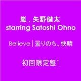 矢野健太 starring Satoshi Ohno「曇りのち、快晴」PV無料視聴 動画 歌詞 【PV】YouTube音楽♪ユーチューブ音楽