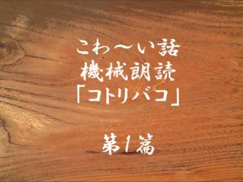 怖い話 機械朗読 「コトリバコ」第1篇 - YouTube