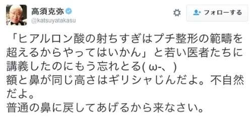 """【炎上】高須院長が """"ある有名アイドル"""" の顔写真を見て「普通の鼻に戻してあげるから来なさい。」とツイートして波紋 - BIGLOBEニュース"""