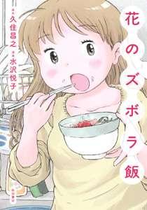 花のズボラ飯    秋田書店