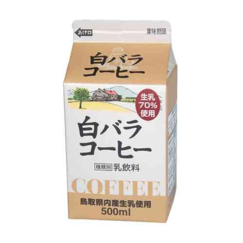 カフェオレ好きな人~!