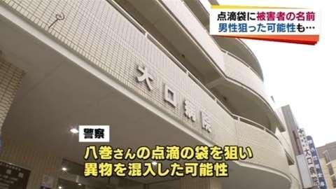 横浜の異物混入殺人、点滴袋に被害男性の名前(TBS系(JNN)) - Yahoo!ニュース