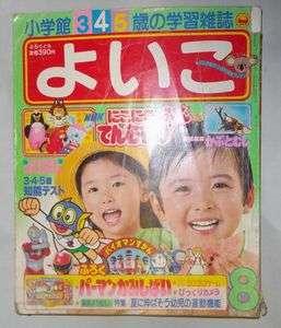 「小学二年生」が休刊へ 看板雑誌「小学一年生」だけに