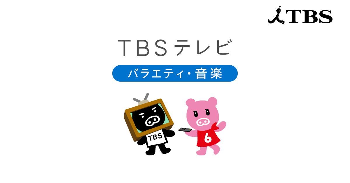 ハロウィン音楽祭2016 TBSテレビ