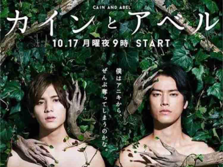 山田涼介主演「カインとアベル」8.8% 月9初回最低更新