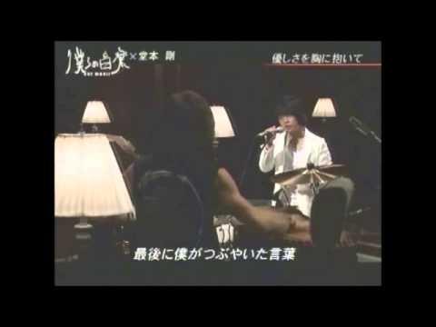 [自制PV]堂本剛—優しさを胸に抱いて - YouTube
