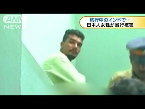 インドで多発する性的暴行事件 日本人女性が被害に(16/11/28) - YouTube