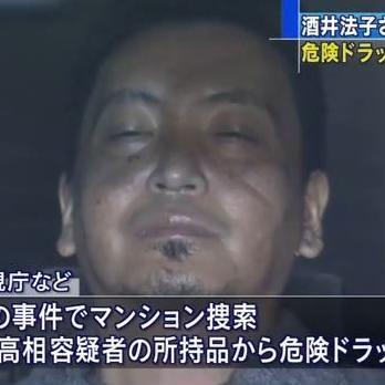また逮捕!酒井法子の元夫「高相祐一」とは?顔写真・生い立ち・過去の言動まとめ - NAVER まとめ