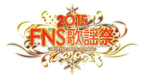 『FNS歌謡祭』第2弾アーティスト発表 高橋真梨子が22年ぶり登場 | ORICON STYLE