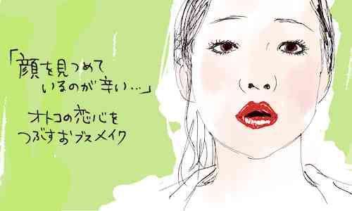 「顔を見つめているのがツラい……」オトコの恋心をつぶすおブスメイク | 女子力アップCafe  Googirl