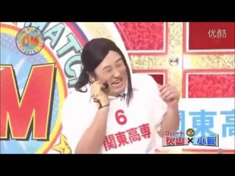 【キャラ強烈ww】コント ロバート秋山×小藪千豊 - YouTube