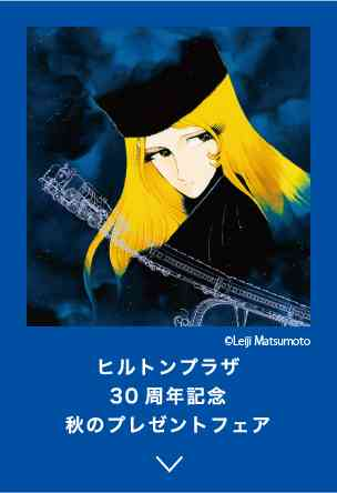 ヒルトンプラザ大阪 30周年記念 特設サイト