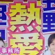 V6・長野博と白石美帆 中華料理店デート報道。事務所『特にコメントすることはありません』 - NAVER まとめ