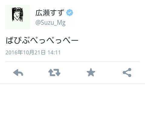広瀬すずが不謹慎ツイートの汚名返上!? 地震に関する温かいツイートに感激の声
