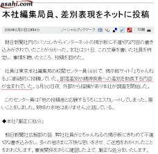 稲田朋美防衛相が政務活動費で贅沢三昧!串カツ屋で14万円、高級チョコに8万円