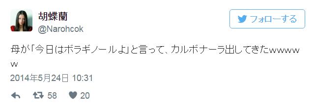【カルボナーラ→ボラギノール】何でそうなった?オカンの常軌を逸した間違いw