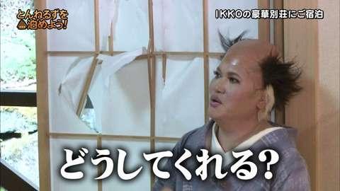 やりすぎ? とんねるずに賛否、IKKO所有の軽井沢豪邸訪問で大暴れ