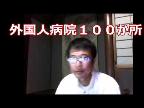 外国人病院100か所 建設(東京五輪までの移民政策) - YouTube
