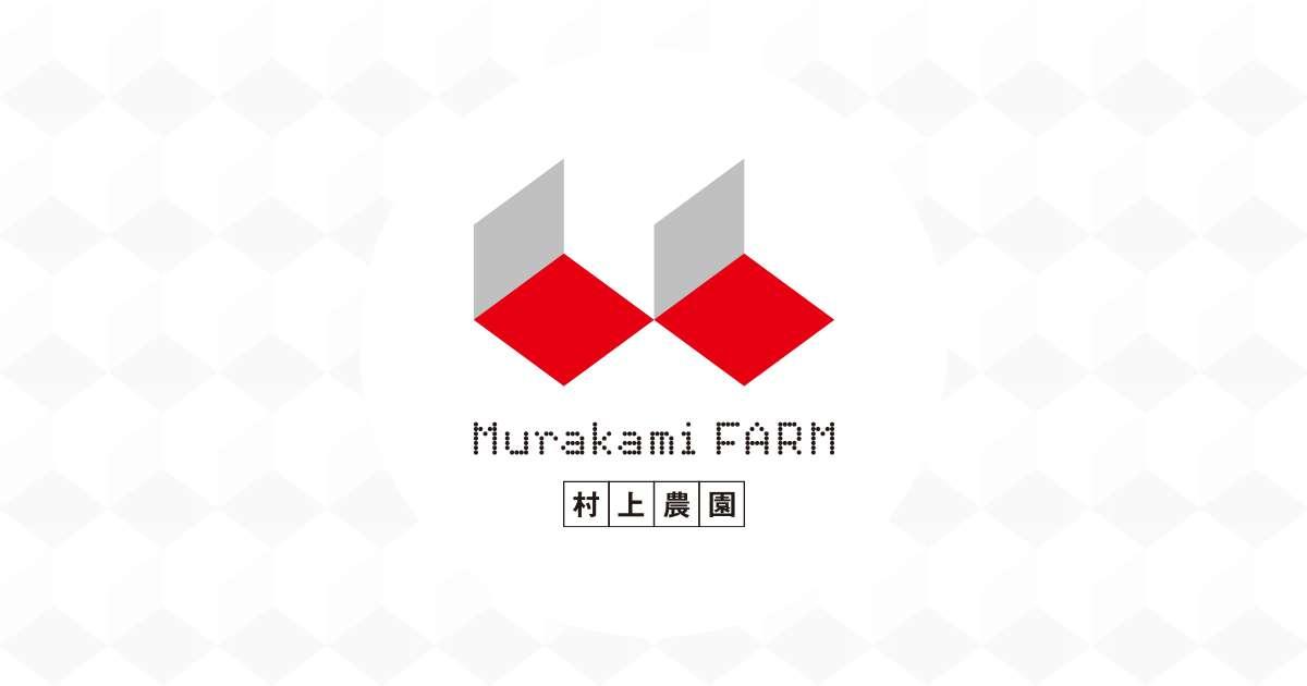 ニュースリリース&トピックス 村上農園