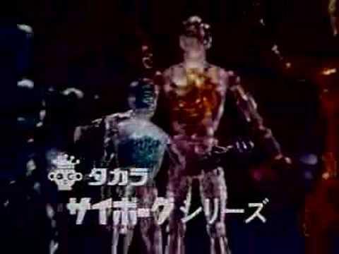 変身サイボーグCM集 - YouTube