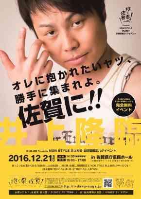 NON STYLE井上裕介にハグしてもらえる神イベントが佐賀県で開催決定「抱かれたいヤツ、勝手に集まれよ」