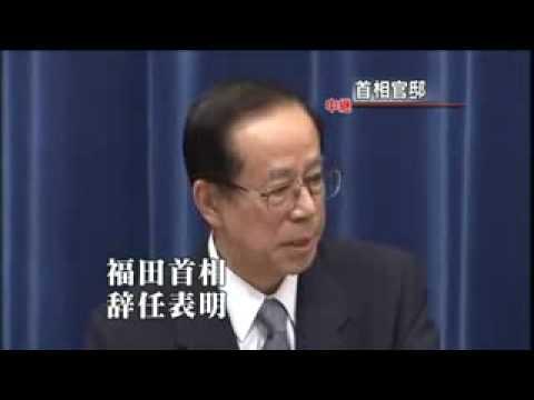 あなたと違うんです! 福田辞任会見の決定的瞬間 - YouTube