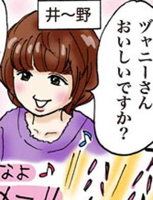 (1ページ目)マンガ『ヅャニーさん』――第33回【敬語はキライだよ、YOU】|サイゾーウーマン