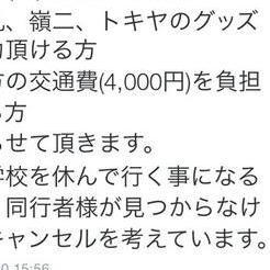 【悲報】うたプリ アニカフェ同行に交通費負担して(4000円) →大炎上 #utapri - NAVER まとめ