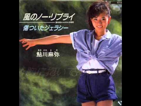 風のノー・リプライ 鮎川麻弥 - YouTube