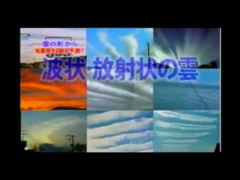 地震と地震雲の関係 - YouTube