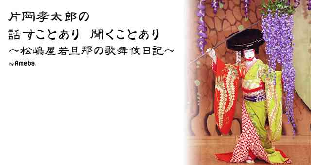 ○○丈の意味|片岡孝太郎オフィシャルブログ「片岡孝太郎の 話すことあり 聞くことあり」Powered by Ameba