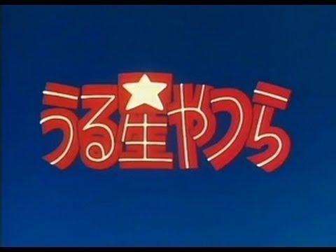 うる星やつらOP-4 (TV-STEREO) - YouTube