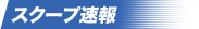 NHKがひた隠す、受信料ネコババ職員の自殺 | スクープ速報 - 週刊文春WEB