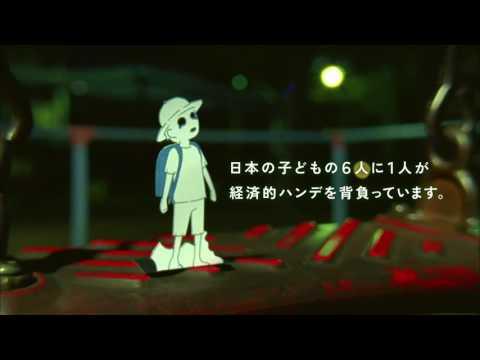 【日本財団テレビCM / The Nippon Foundation's Television Commercial 】 kids Support - YouTube
