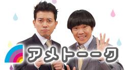 BBS | アメトーーク! | テレビ朝日