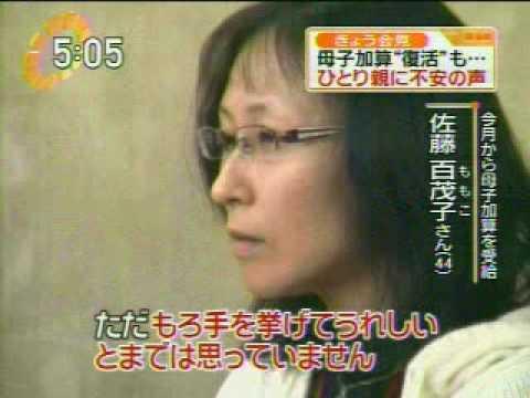 母子加算復活で佐藤さんの生活保護費月額26万円が ⇒月額28万6040円へ - YouTube
