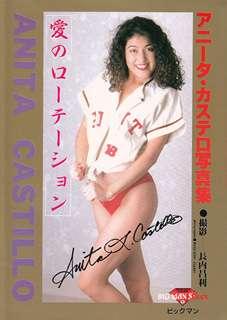 有名人相手に日本でひと稼ぎしたアニータ・カステロ | 日刊ゲンダイDIGITAL