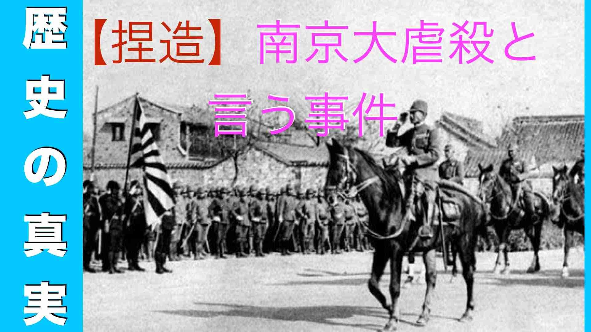 【歴史の真実】「南京大虐殺は自分たちがやった」と告白した国民党少尉 - YouTube