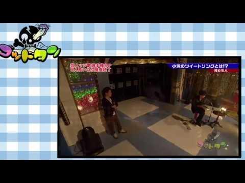マジ歌   スピードワゴン 小沢一敬 「ツイート メモリーズ」 - YouTube