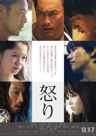 日本アカデミー賞優秀賞発表 『怒り』が最多受賞 | ORICON NEWS