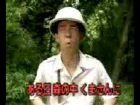 クマ3P - YouTube